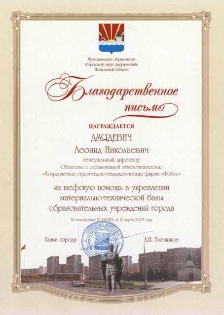 Благодарственное письмо за шефскую помощь в укреплении материально-технической базы образовательных учреждений г.Дзержинский