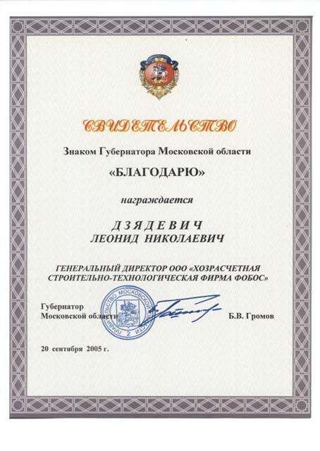 Свидетельство от губернатора Московской области
