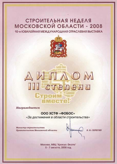 Диплом за достижения в области строительства