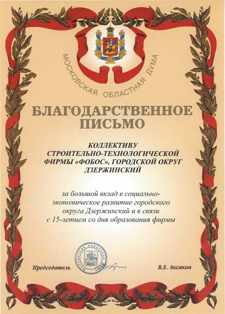 Благодарственное письмо за большой вклад в социально-экономическое развитие городского округа Дзержинский