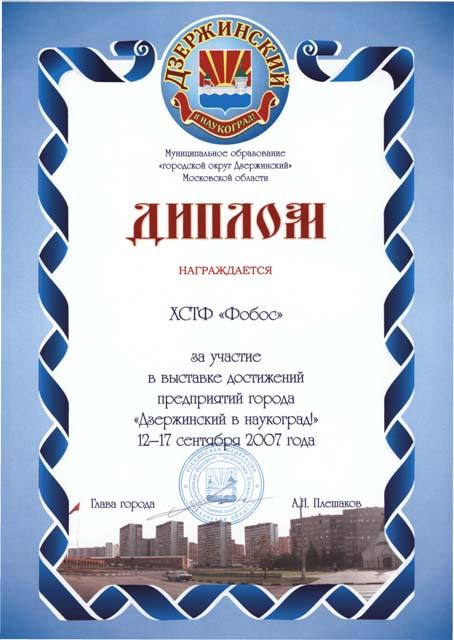 Диплом за участие в выставке достижений предприятий города Дзержинский в наукоград!