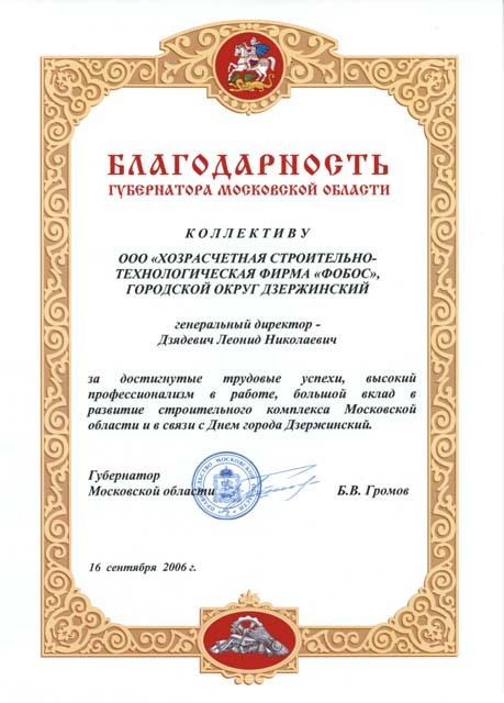 Благодарность губернатора Московской области за достигнутые трудовые подвиги