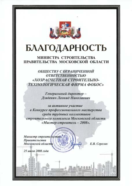 Благодарность министра строительства правительства Московской области
