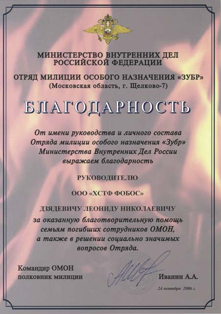 Благодарность от министерства внутренних дел РФ