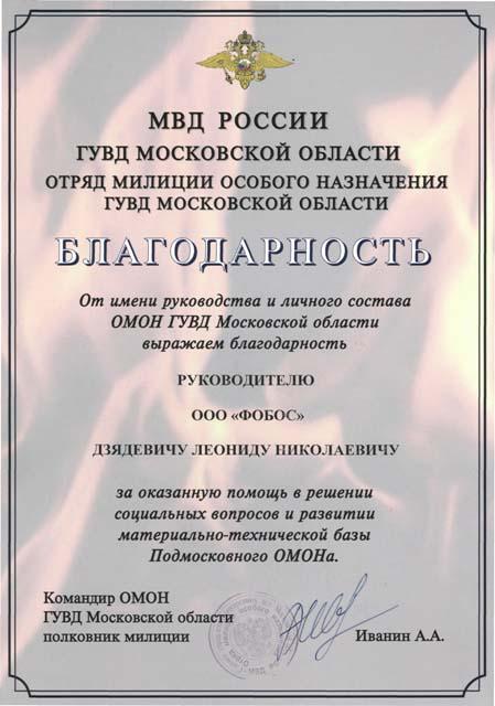 Благодарность от ГУВД Московской области
